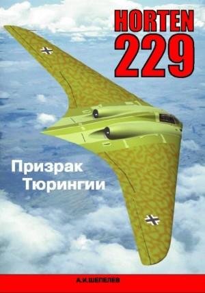 Horten Ho 229 russian